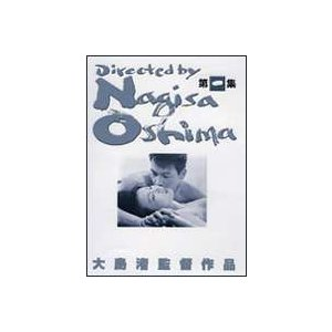 大島渚 DVD-BOX 1 [DVD]|ggking