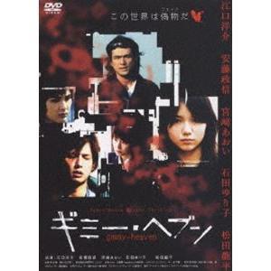ギミー・ヘブン スタンダード版 [DVD]|ggking