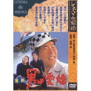 喜劇 男は愛嬌 [DVD]|ggking