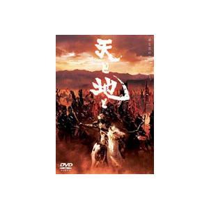 天と地と 天の盤 [DVD] ggking