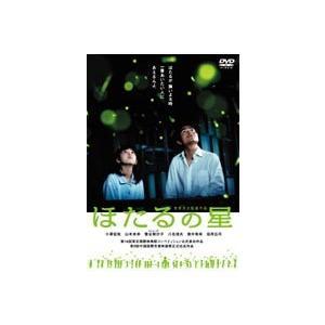 ほたるの星 [DVD] ggking