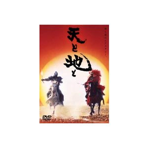 天と地と -HEAVEN & EARTH- 地の盤 [DVD]|ggking