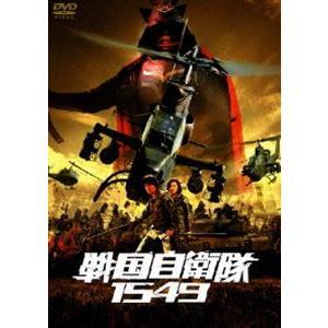 戦国自衛隊1549 標準装備版【初回限定生産】 [DVD] ggking