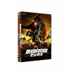 戦国自衛隊1549&戦国自衛隊DTS版 ツインパック【初回限定生産】 [DVD] ggking