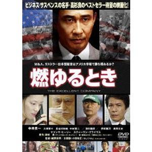 燃ゆるとき [DVD]|ggking