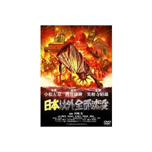 日本以外全部沈没 [DVD]|ggking