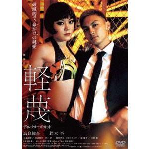 軽蔑 ディレクターズ・カット DVD [DVD]|ggking