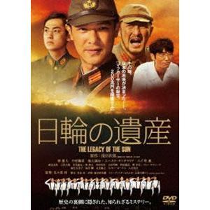 日輪の遺産 特別版 DVD [DVD]|ggking