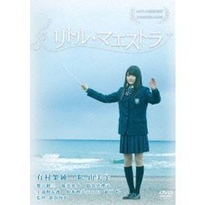 リトル・マエストラ [DVD]|ggking