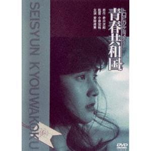 トロピカルミステリー青春共和国 [DVD]|ggking
