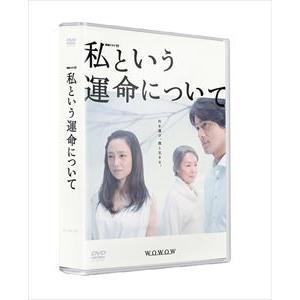 私という運命について DVD-BOX [DVD]|ggking