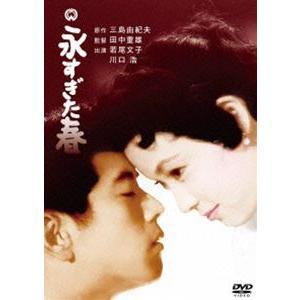 永すぎた春 [DVD]|ggking