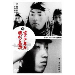 空の少年兵/勝利の基礎 [DVD]|ggking