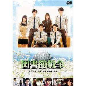図書館戦争 BOOK OF MEMORIES [DVD]|ggking