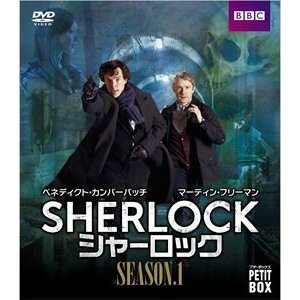 SHERLOCK/シャーロック シーズン1 DVD プチ・ボックス [DVD] ggking