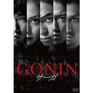 GONINサーガ 通常版 DVD [DVD]|ggking