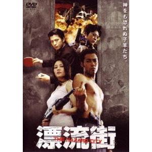 漂流街 THE HAZARD CITY [DVD]|ggking
