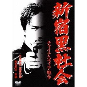 新宿黒社会 チャイナ・マフィア戦争 [DVD]|ggking