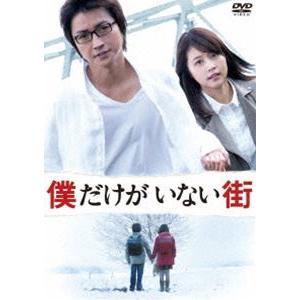 僕だけがいない街 スタンダードエディション(DVD)...