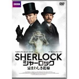 SHERLOCK/シャーロック 忌まわしき花嫁 [DVD]|ggking