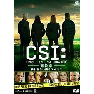 CSI:科学捜査班 -最終章-終わらない街ラスベガス [DVD] ggking