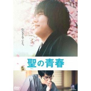 聖の青春 [DVD] ggking