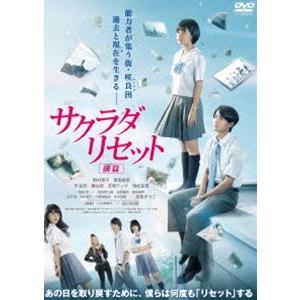 サクラダリセット 前篇 [DVD]|ggking