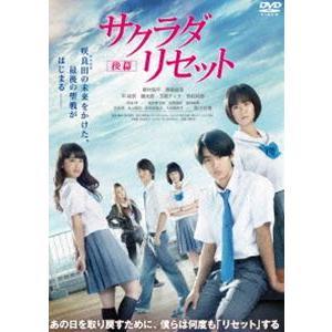 サクラダリセット 後篇 [DVD]|ggking