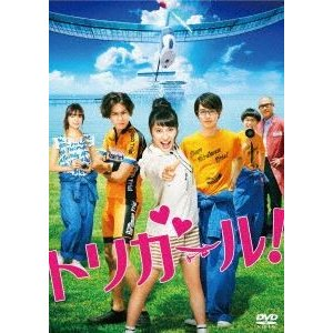 トリガール! DVD通常版 [DVD]|ggking