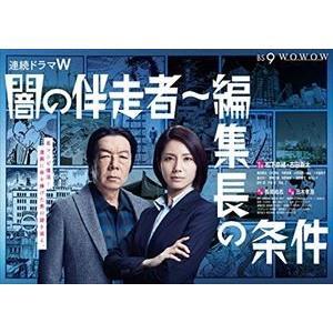 闇の伴走者〜編集長の条件 DVD-BOX [DVD]|ggking