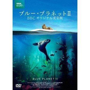 ブルー・プラネットII BBCオリジナル完全版 [DVD]|ggking