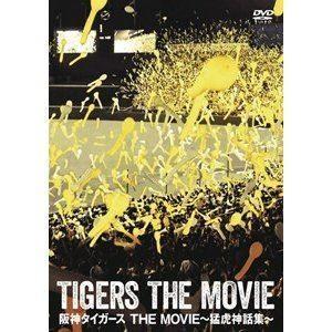 阪神タイガース THE MOVIE〜猛虎神話集〜 [DVD]|ggking