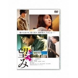 望み DVD通常版 [DVD]|ggking
