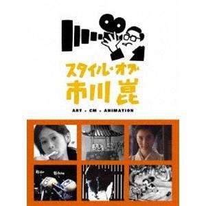 スタイル・オブ・市川崑 -アート+CM+アニメーション- [DVD] ggking