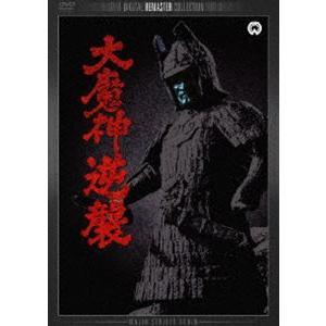 大魔神逆襲 デジタル・リマスター版 [DVD]|ggking