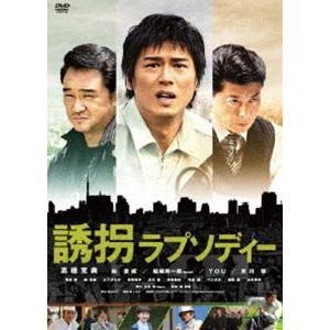 誘拐ラプソディー 特別版 [DVD]|ggking