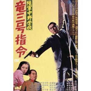 陸軍中野学校 竜三号指令 [DVD]|ggking