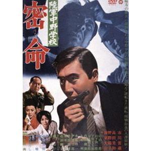 陸軍中野学校 密命 [DVD]|ggking
