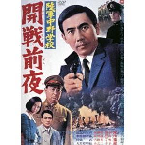 陸軍中野学校 開戦前夜 [DVD]|ggking