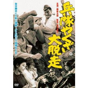 兵隊やくざ 大脱走 [DVD]|ggking
