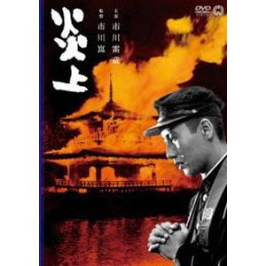 炎上 [DVD]|ggking