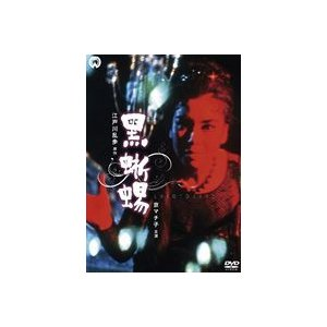 黒蜥蜴 [DVD] ggking