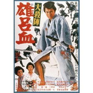 大殺陣 雄呂血 [DVD]|ggking