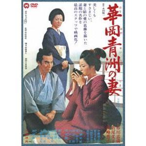 華岡青洲の妻 [DVD] ggking