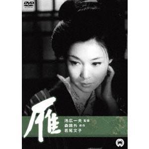 雁(1966年) [DVD]|ggking