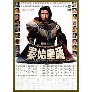 秦・始皇帝 [DVD]|ggking