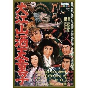 大江山酒天童子 [DVD] ggking