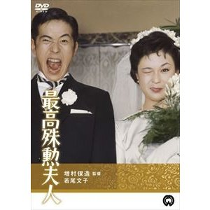 最高殊勲夫人 [DVD]|ggking