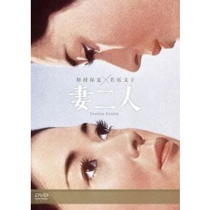 妻二人 [DVD]|ggking