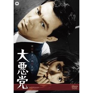 大悪党 [DVD]|ggking